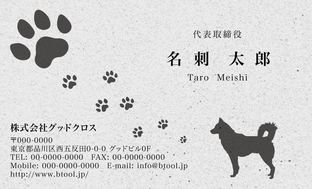 柴犬のシルエットと その足跡のイラストが心を和ませるデザイン 名刺作成 印刷やデザインならbusiness名刺印刷所