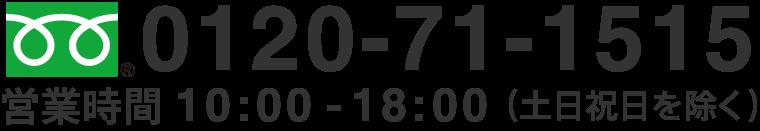 0120-71-1515